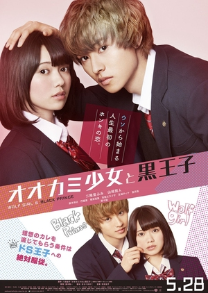 image of drama Wolf Girl and Black Prince (2016) [JDRAMA]